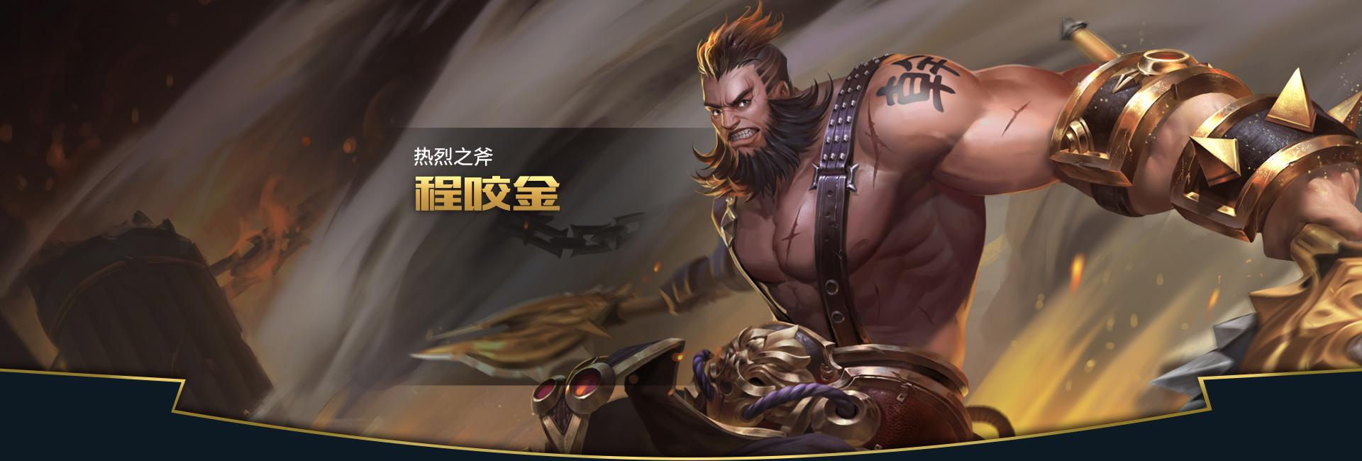 第2弹《王者荣耀英雄皮肤CG》竞技游戏135