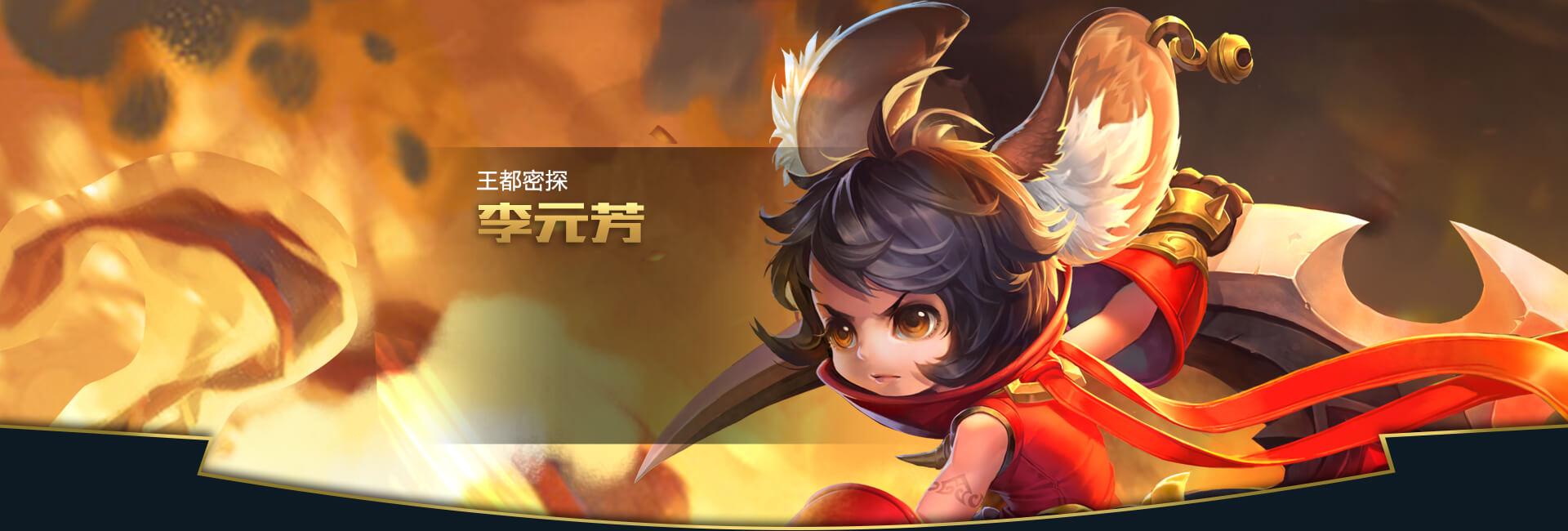 第2弹《王者荣耀英雄皮肤CG》竞技游戏99