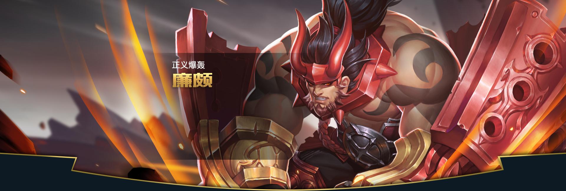 第2弹《王者荣耀英雄皮肤CG》竞技游戏90