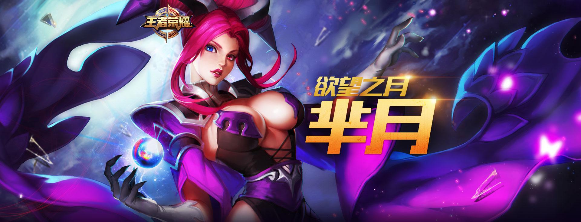 第2弹《王者荣耀英雄皮肤CG》竞技游戏104