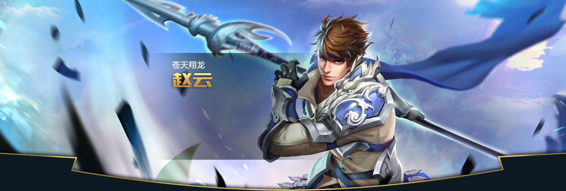 第2弹《王者荣耀英雄皮肤CG》竞技游戏127
