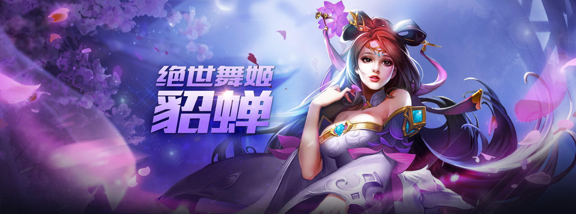第2弹《王者荣耀英雄皮肤CG》竞技游戏95