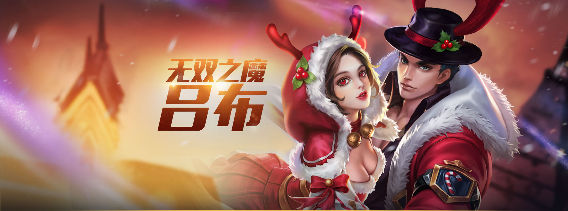 第2弹《王者荣耀英雄皮肤CG》竞技游戏98