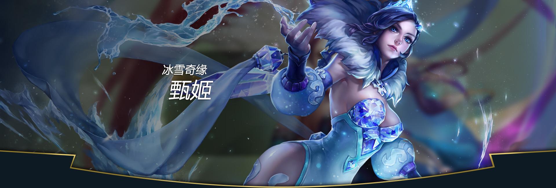 第2弹《王者荣耀英雄皮肤CG》竞技游戏141