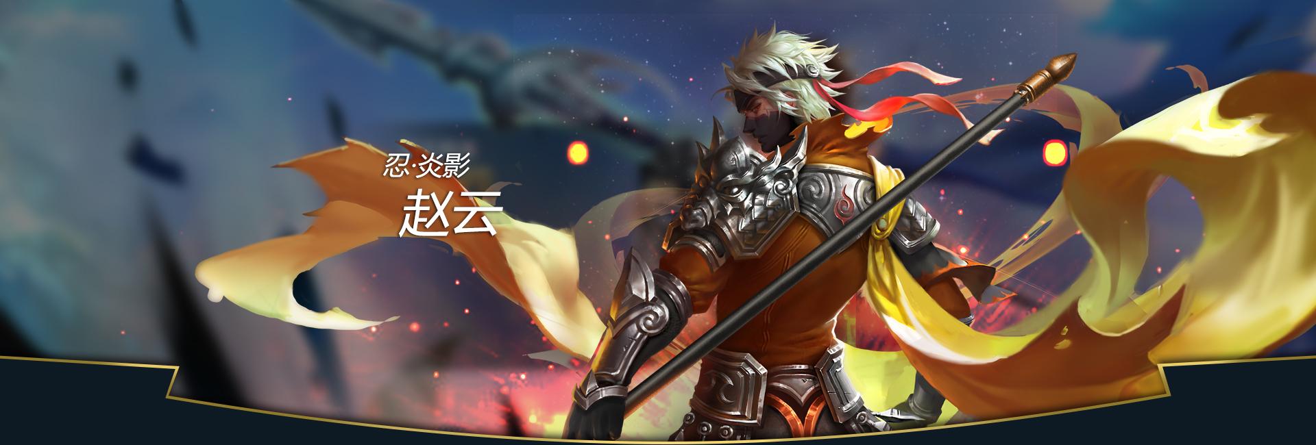 第2弹《王者荣耀英雄皮肤CG》竞技游戏52