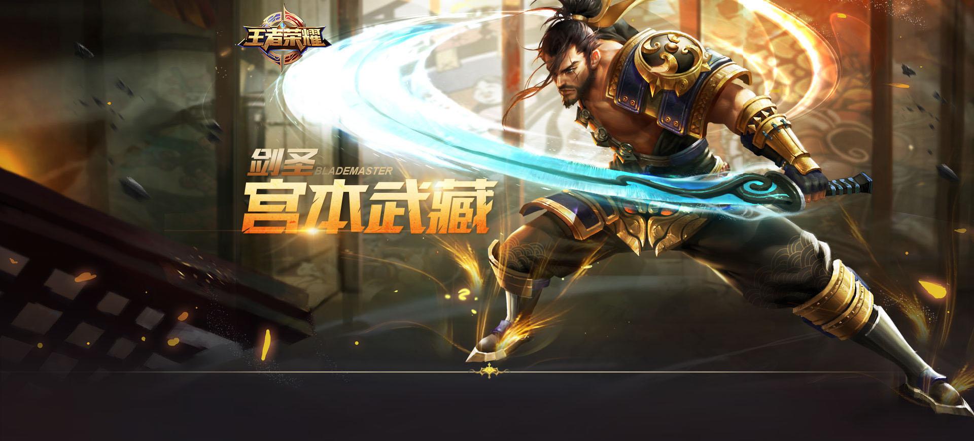 第2弹《王者荣耀英雄皮肤CG》竞技游戏116