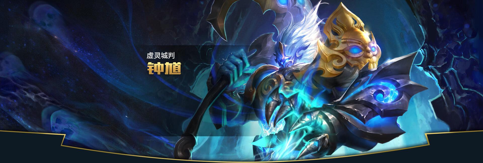 第2弹《王者荣耀英雄皮肤CG》竞技游戏94