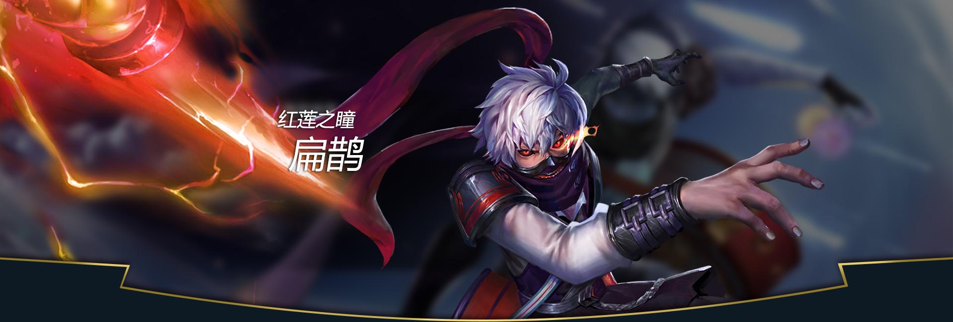 第2弹《王者荣耀英雄皮肤CG》竞技游戏82