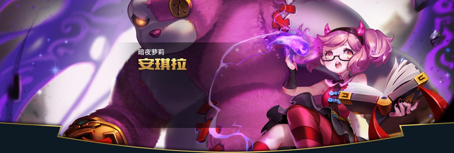 第2弹《王者荣耀英雄皮肤CG》竞技游戏51