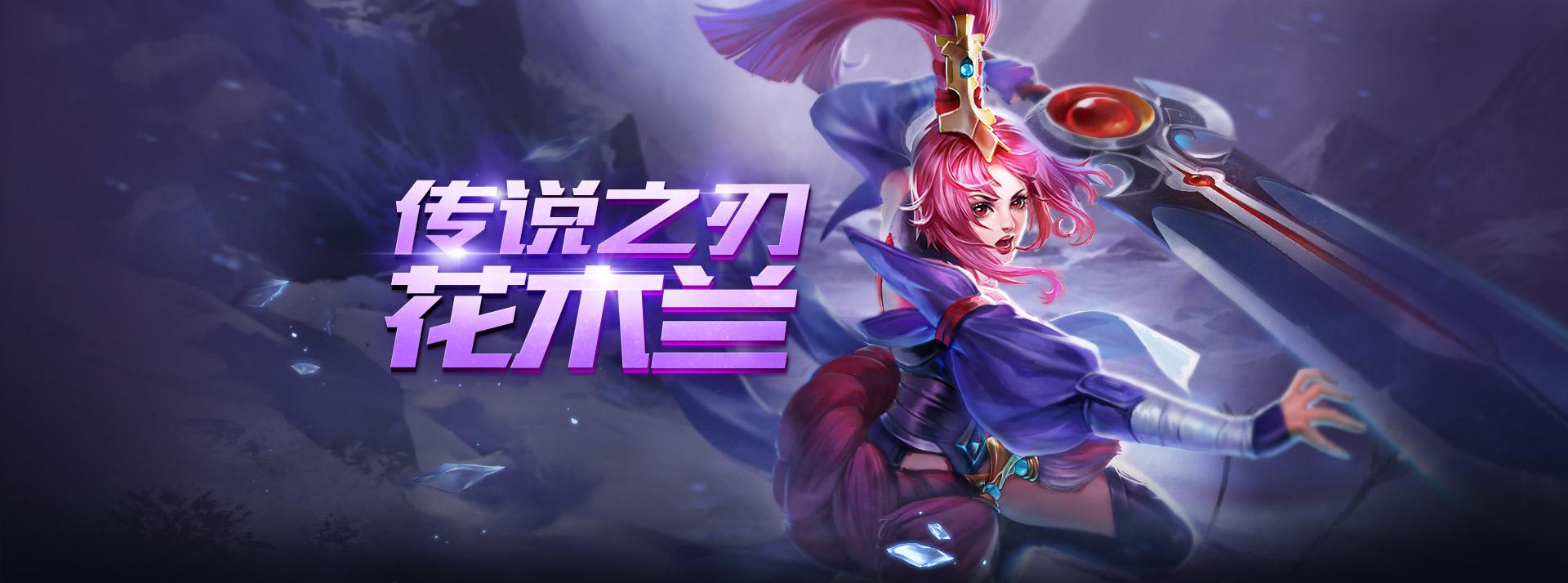 第2弹《王者荣耀英雄皮肤CG》竞技游戏145