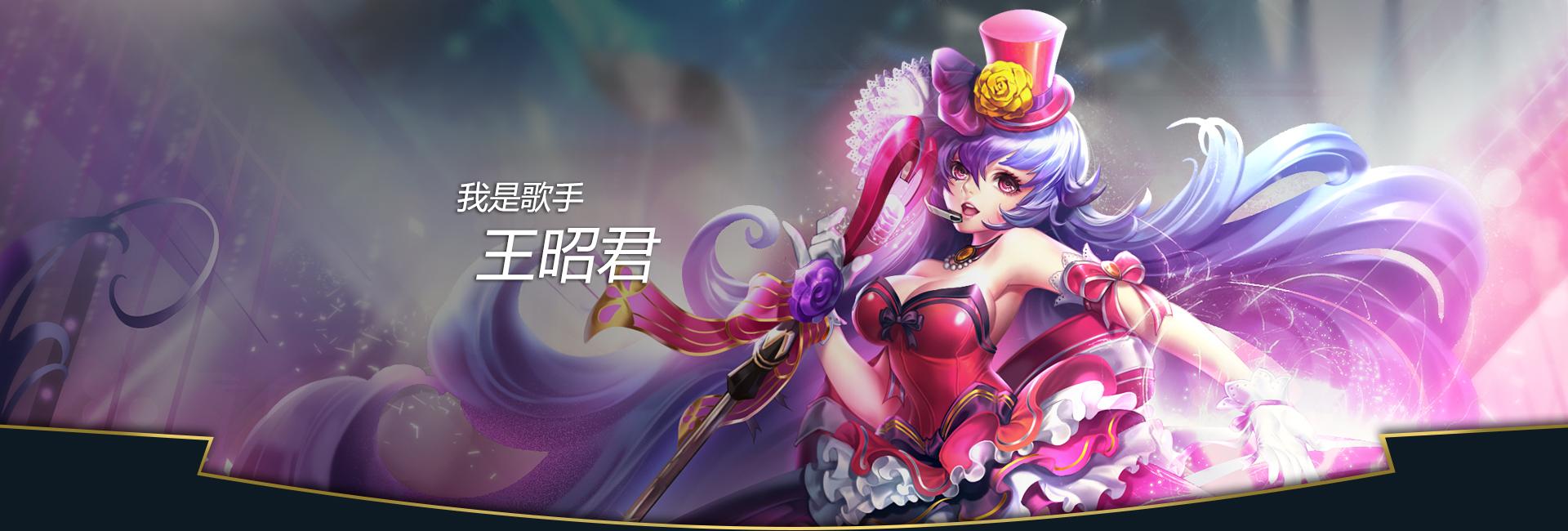 第2弹《王者荣耀英雄皮肤CG》竞技游戏63