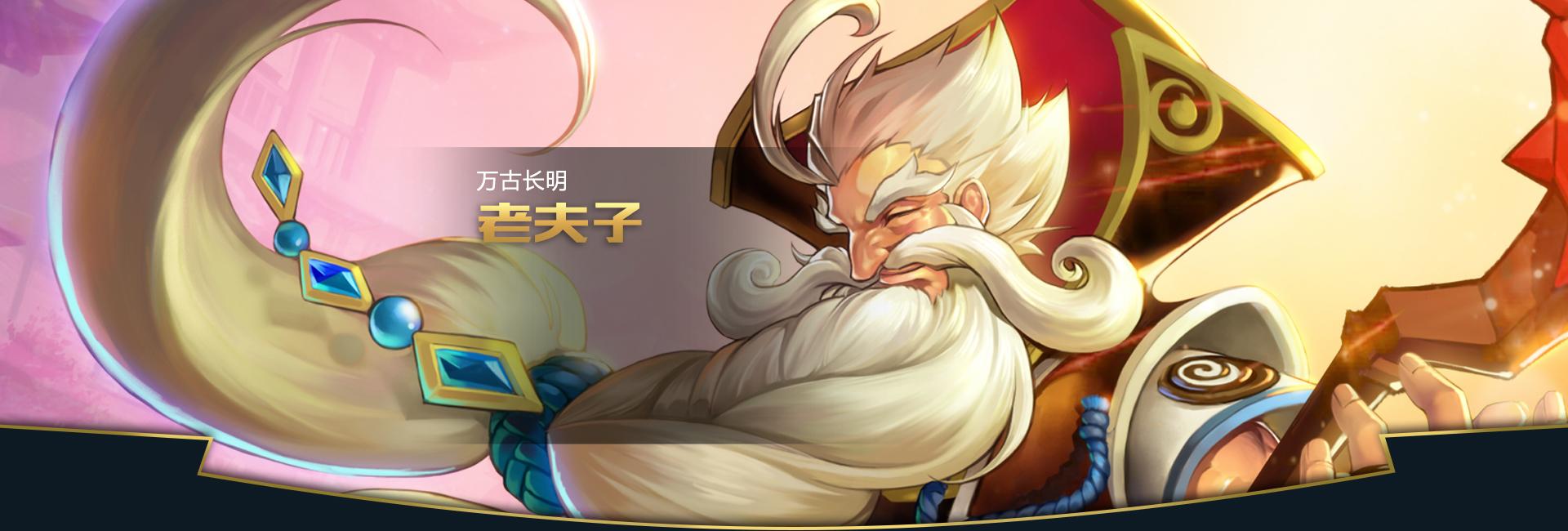 第2弹《王者荣耀英雄皮肤CG》竞技游戏66