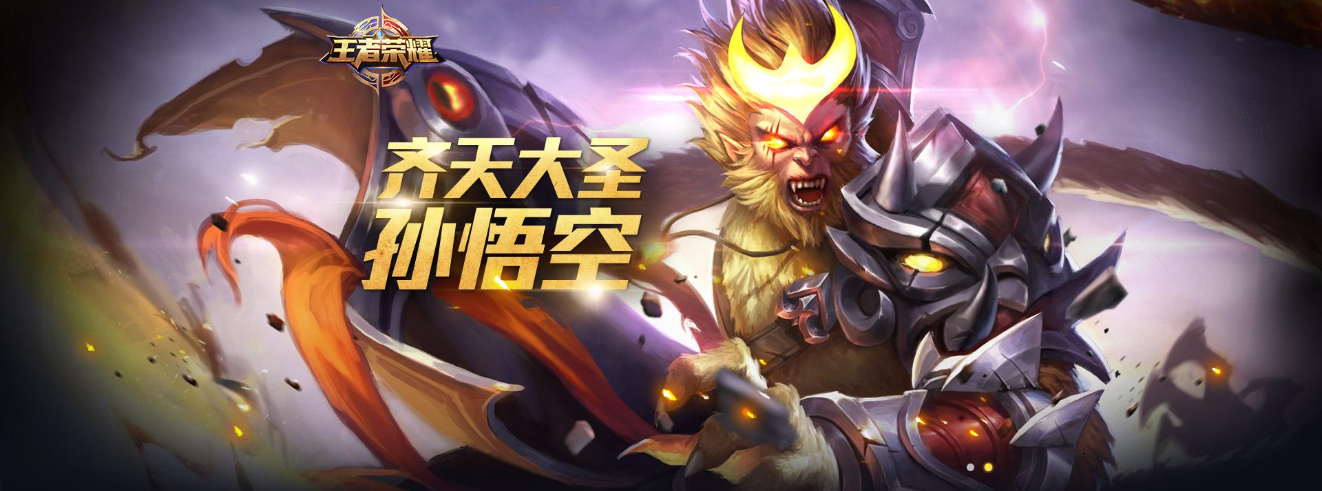 第2弹《王者荣耀英雄皮肤CG》竞技游戏93