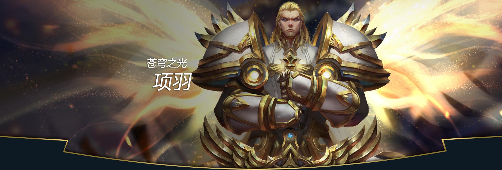 第2弹《王者荣耀英雄皮肤CG》竞技游戏114
