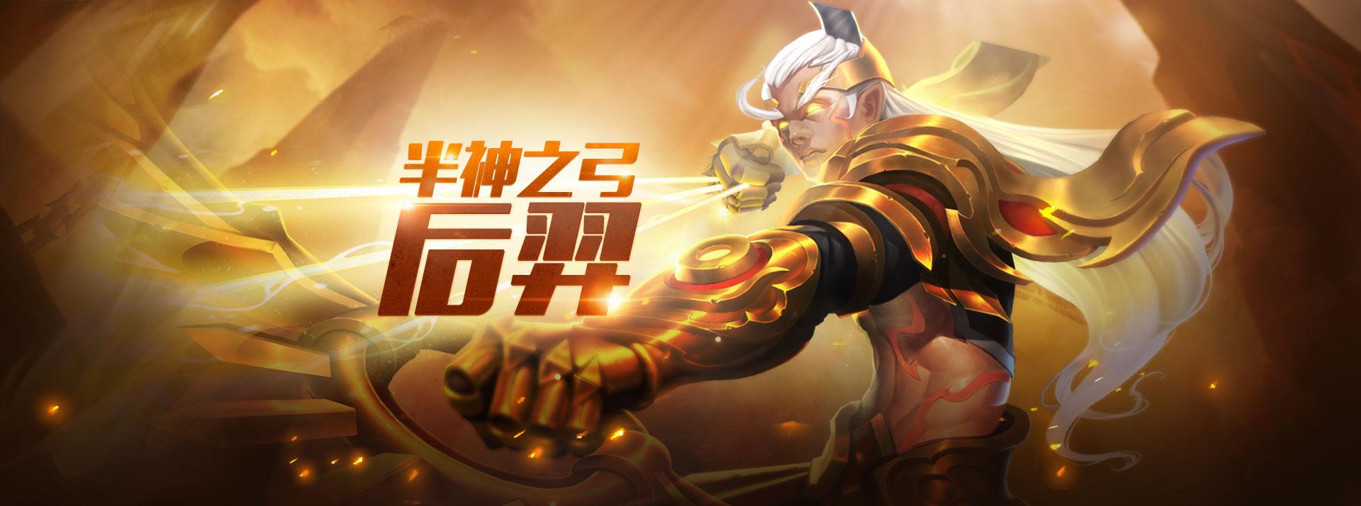 第2弹《王者荣耀英雄皮肤CG》竞技游戏151