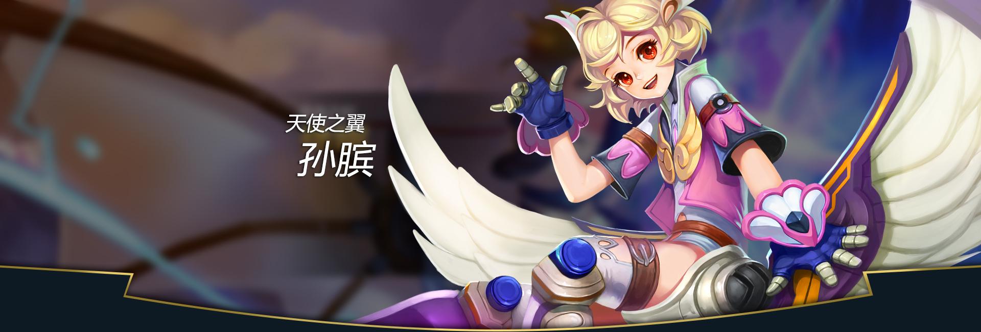 第2弹《王者荣耀英雄皮肤CG》竞技游戏140