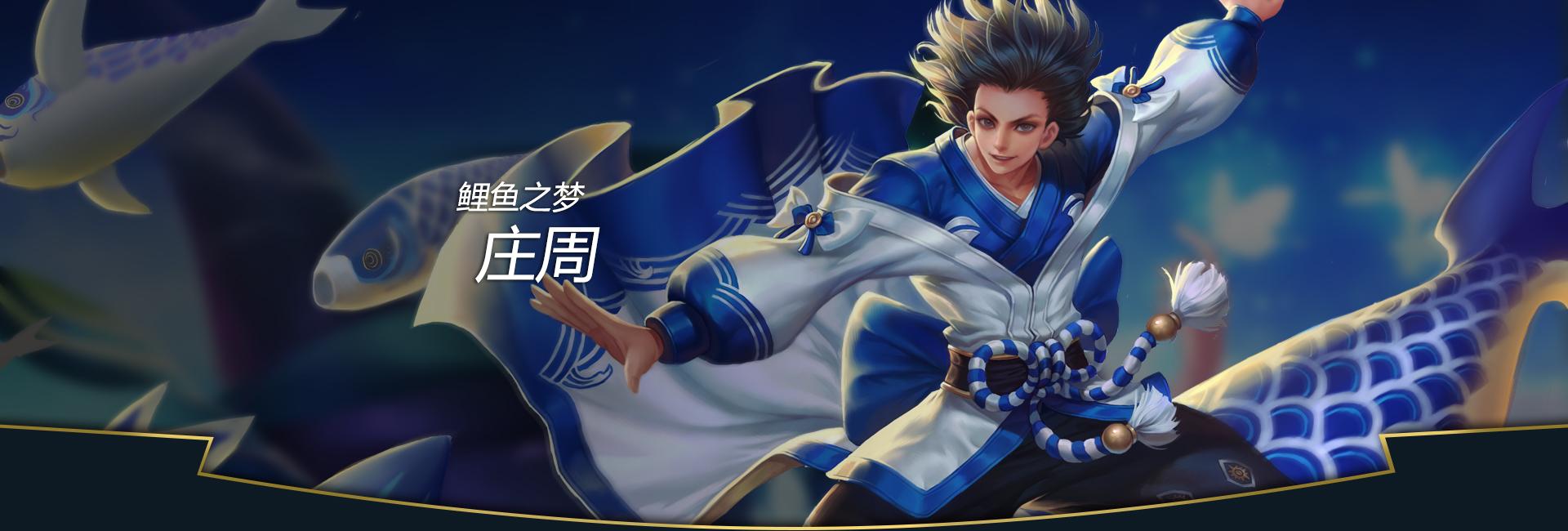 第2弹《王者荣耀英雄皮肤CG》竞技游戏86