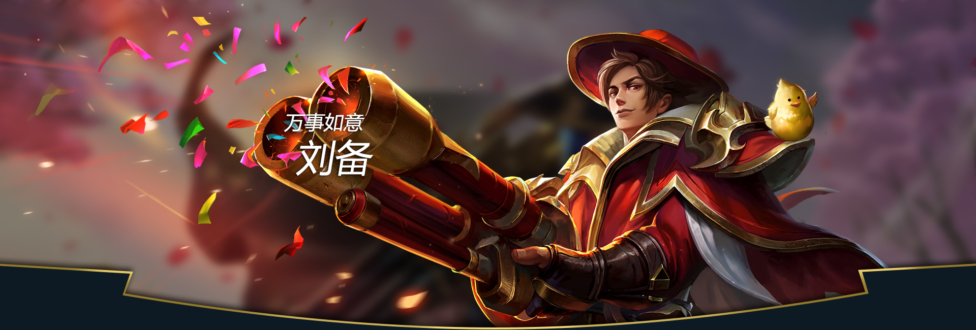 第2弹《王者荣耀英雄皮肤CG》竞技游戏148