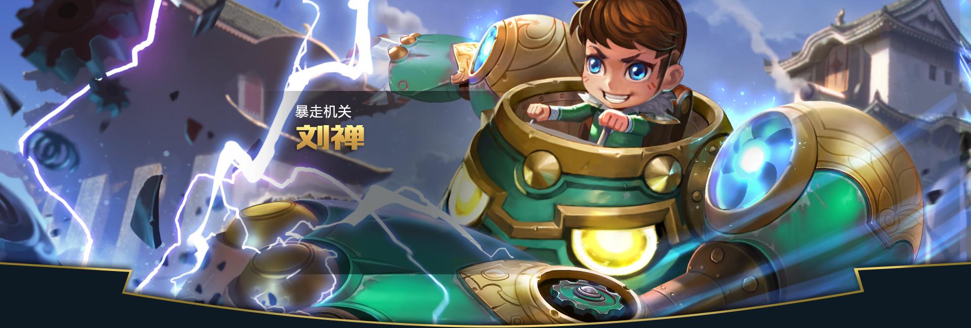 第2弹《王者荣耀英雄皮肤CG》竞技游戏85