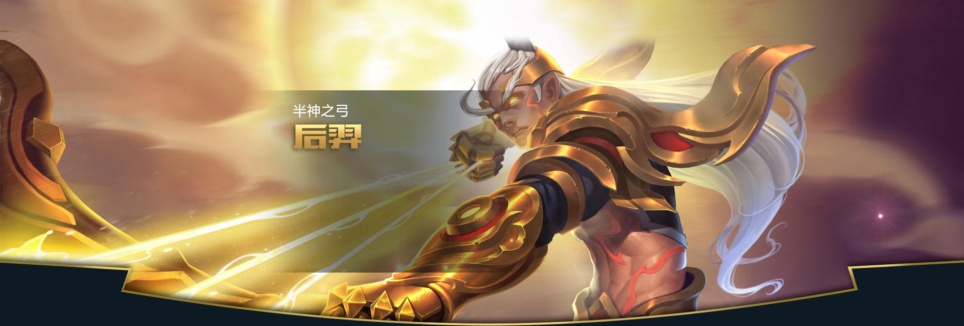 第2弹《王者荣耀英雄皮肤CG》竞技游戏123