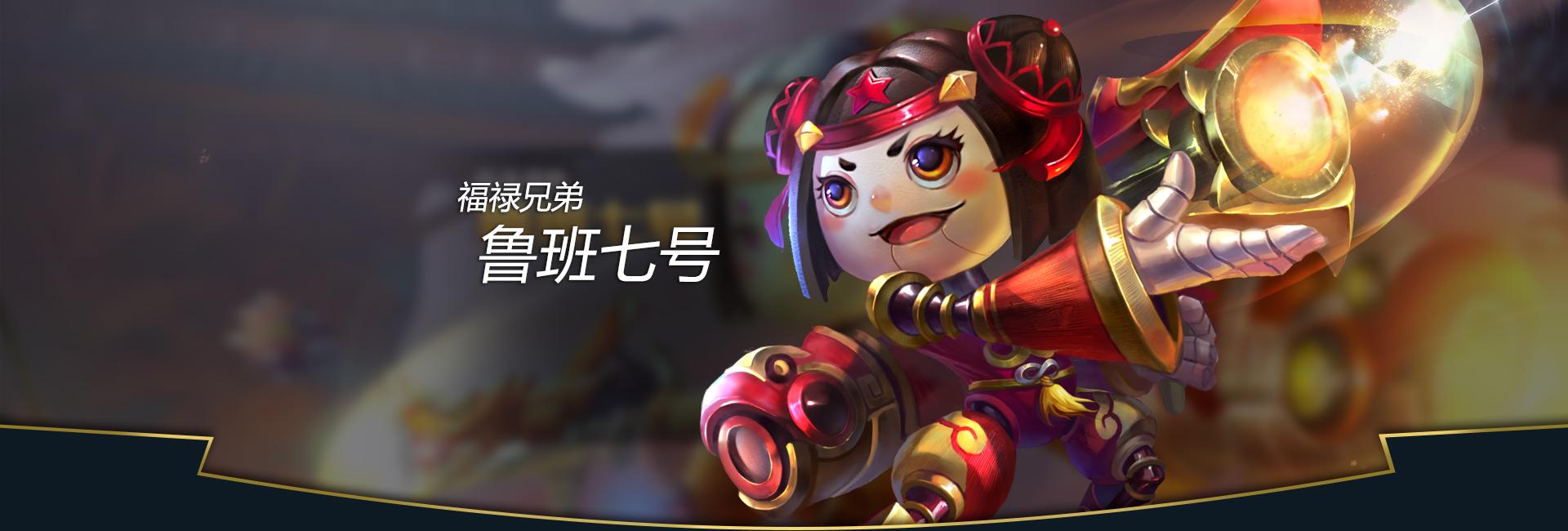 第2弹《王者荣耀英雄皮肤CG》竞技游戏89