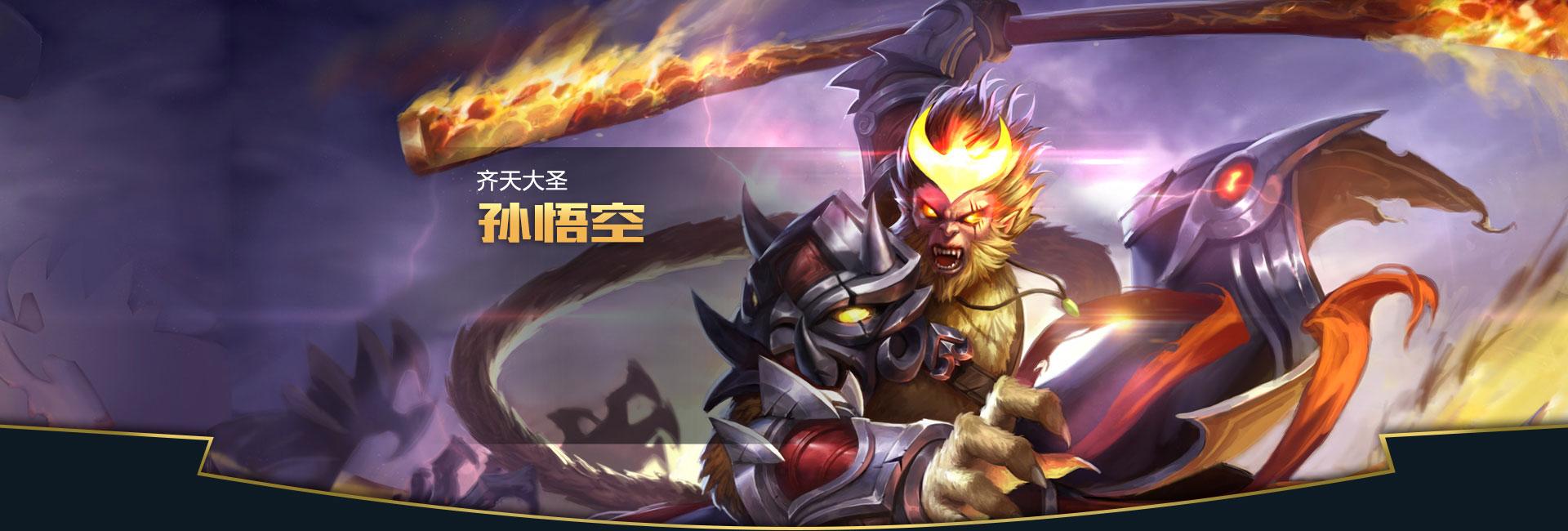 第2弹《王者荣耀英雄皮肤CG》竞技游戏76