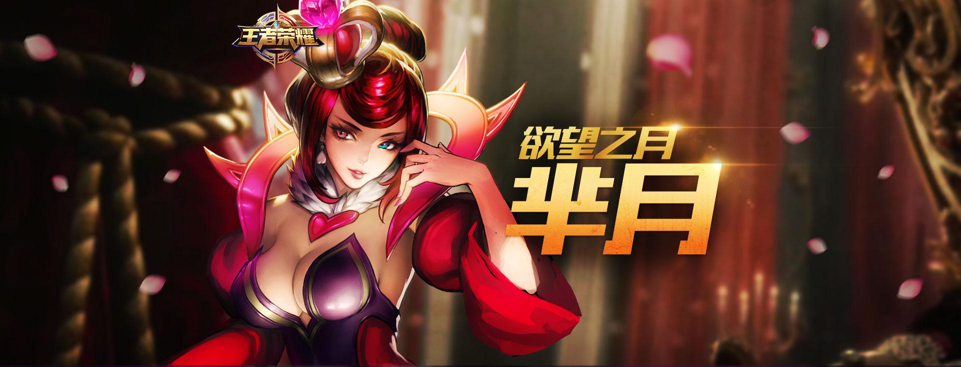 第2弹《王者荣耀英雄皮肤CG》竞技游戏106