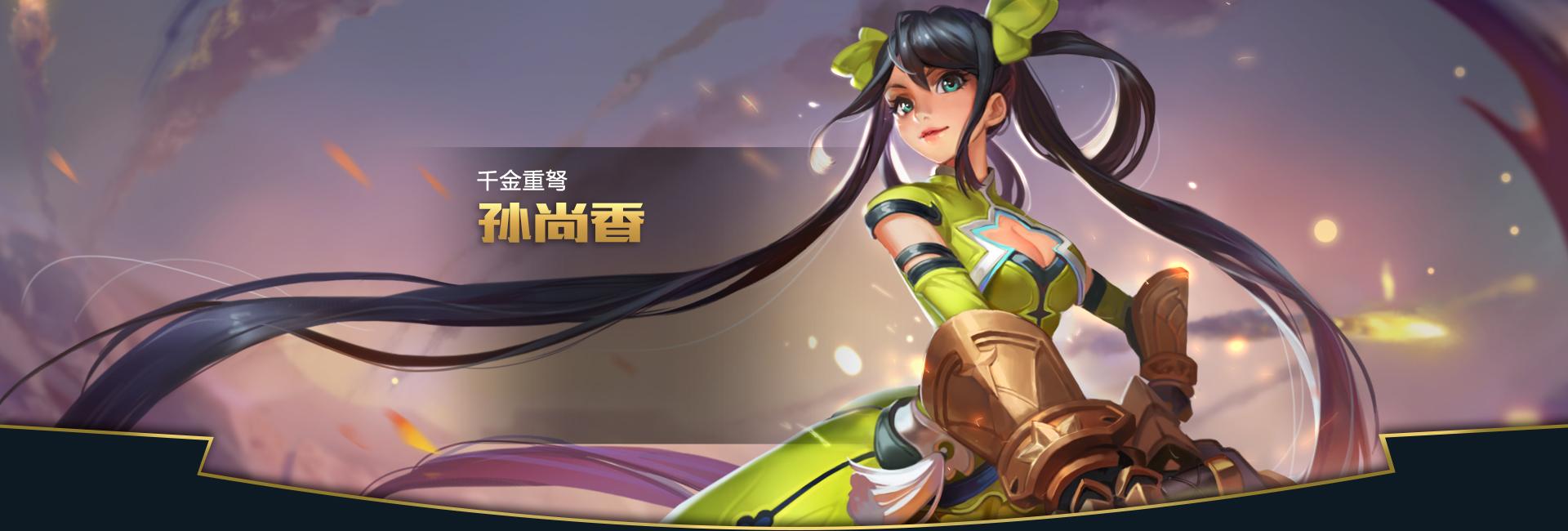 第2弹《王者荣耀英雄皮肤CG》竞技游戏56