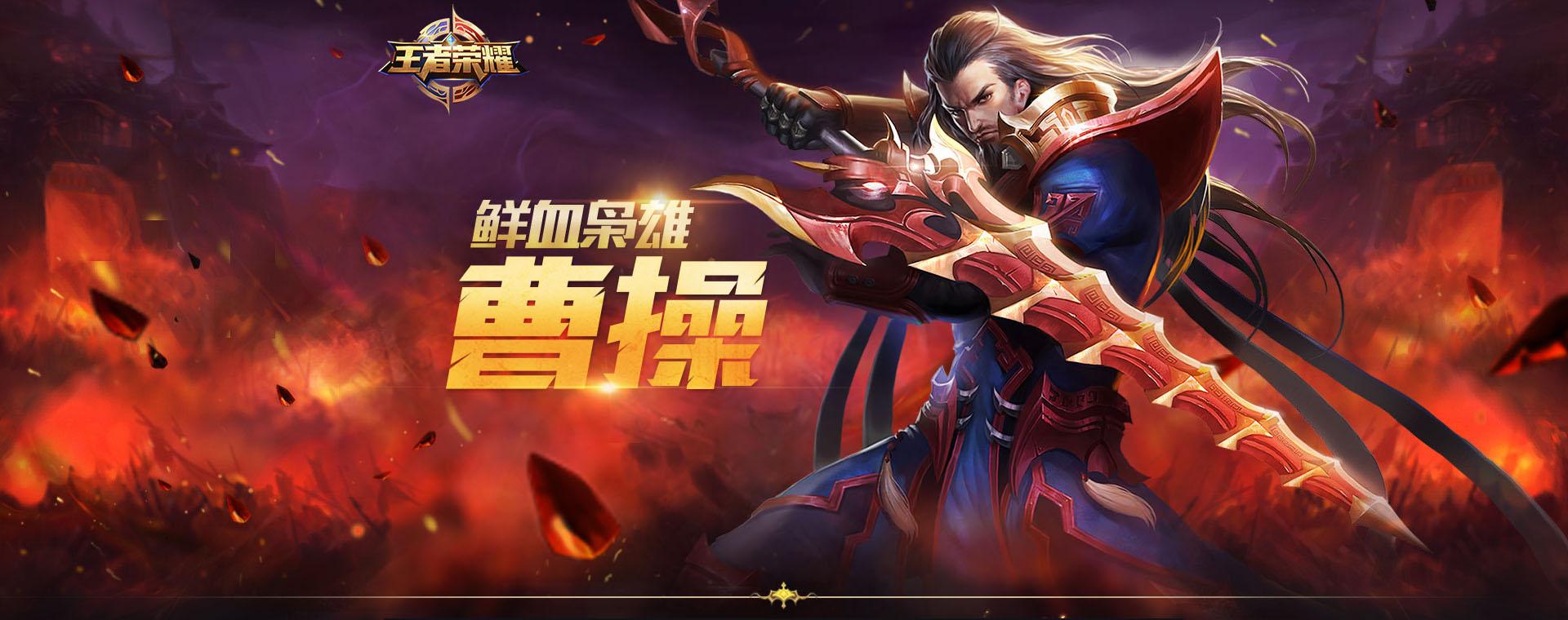 第2弹《王者荣耀英雄皮肤CG》竞技游戏117