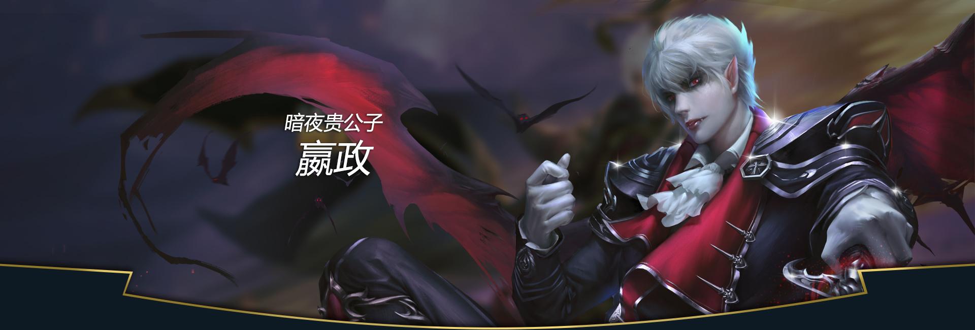 第2弹《王者荣耀英雄皮肤CG》竞技游戏129