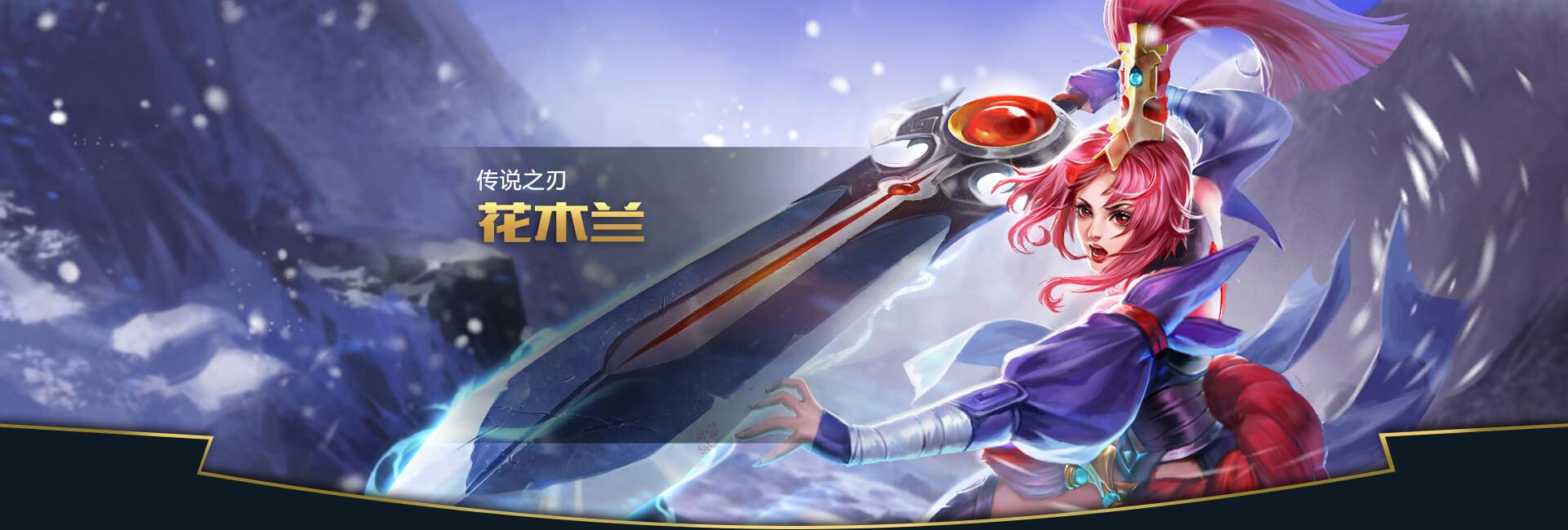 第2弹《王者荣耀英雄皮肤CG》竞技游戏75