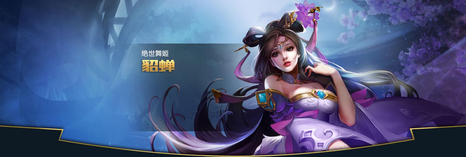 第2弹《王者荣耀英雄皮肤CG》竞技游戏49