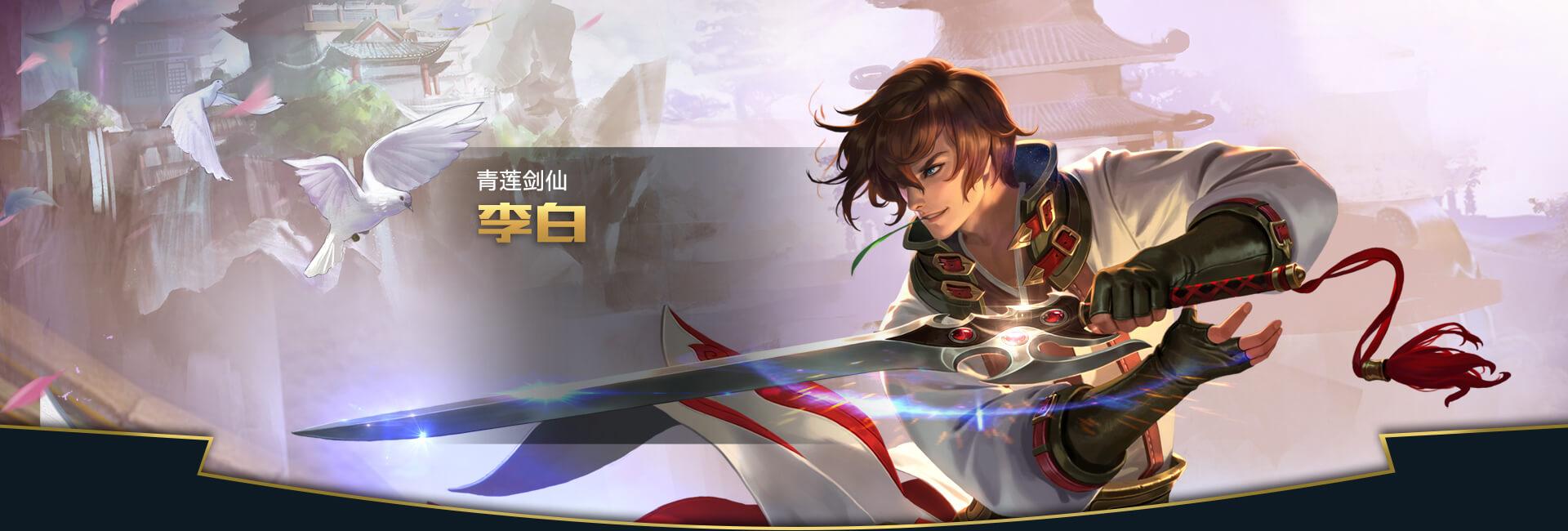 第2弹《王者荣耀英雄皮肤CG》竞技游戏107