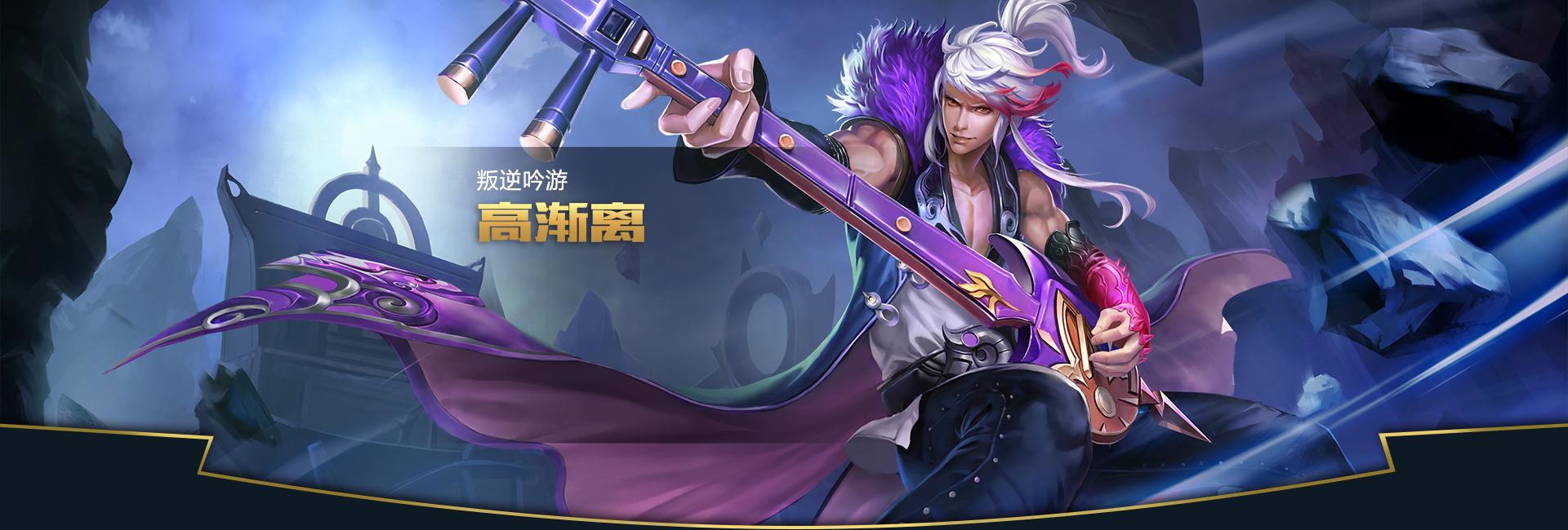 第2弹《王者荣耀英雄皮肤CG》竞技游戏110