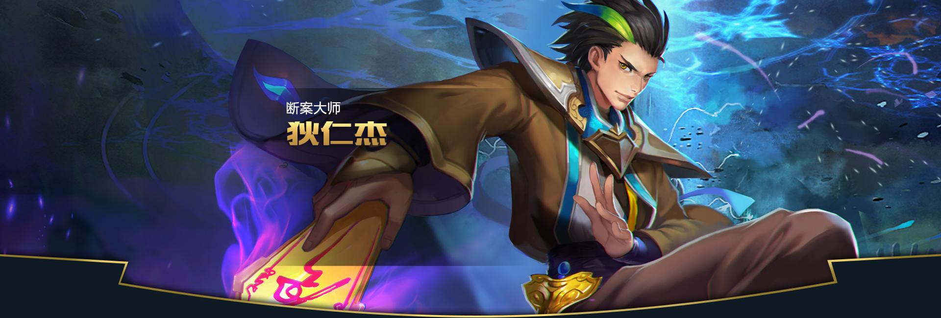 第2弹《王者荣耀英雄皮肤CG》竞技游戏130