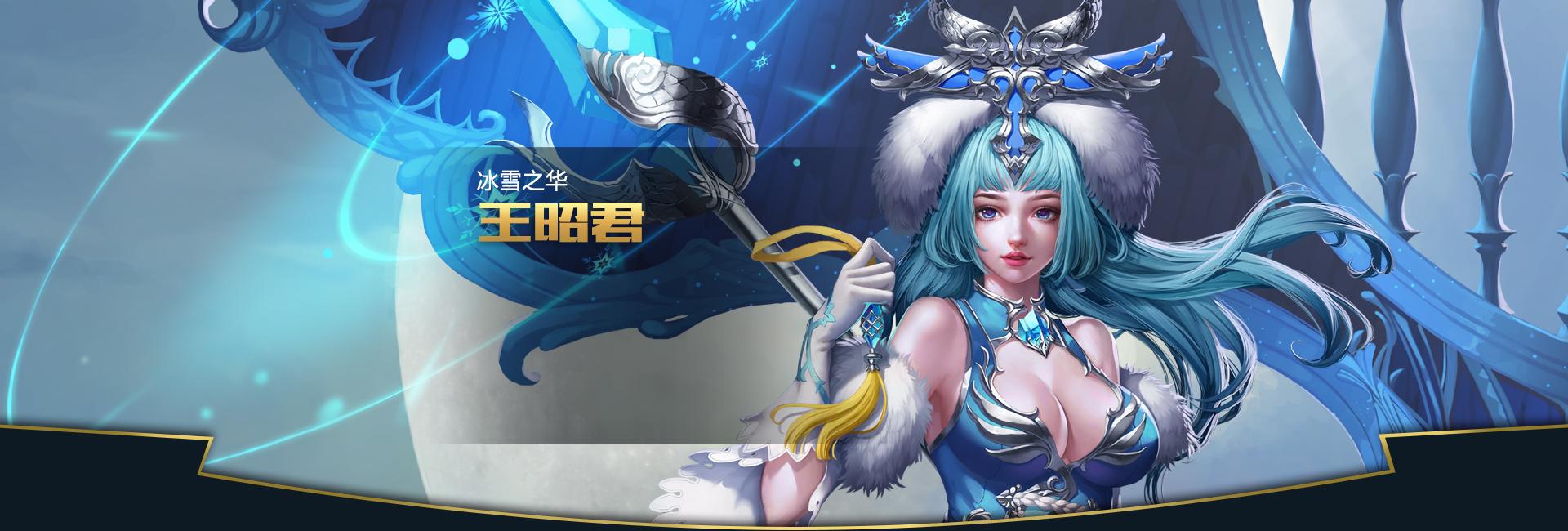 第2弹《王者荣耀英雄皮肤CG》竞技游戏62