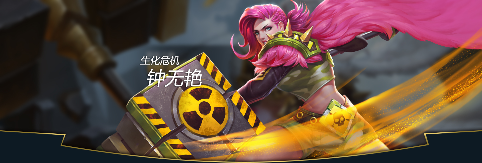 第2弹《王者荣耀英雄皮肤CG》竞技游戏137