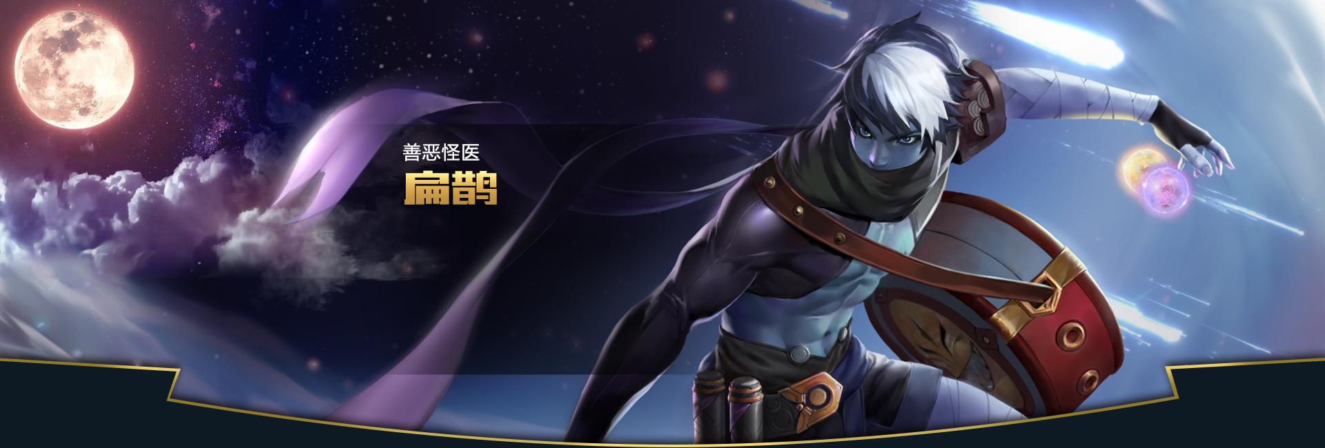 第2弹《王者荣耀英雄皮肤CG》竞技游戏81