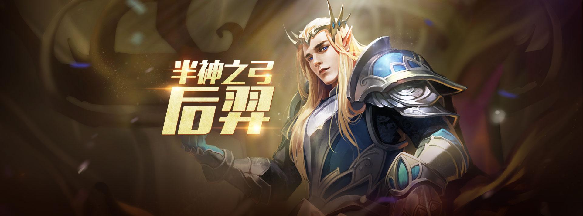 第2弹《王者荣耀英雄皮肤CG》竞技游戏150