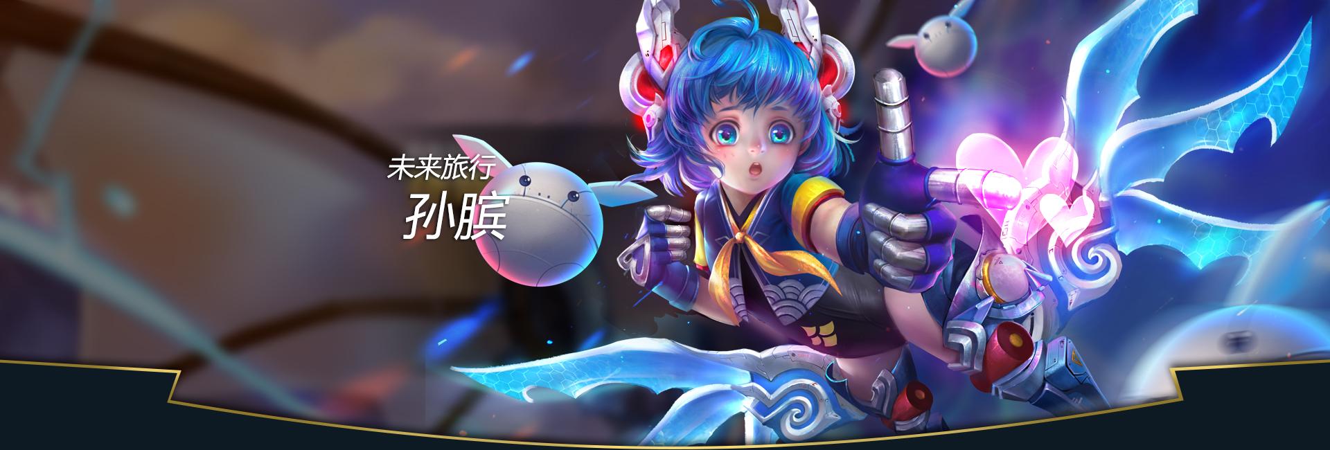 第2弹《王者荣耀英雄皮肤CG》竞技游戏88