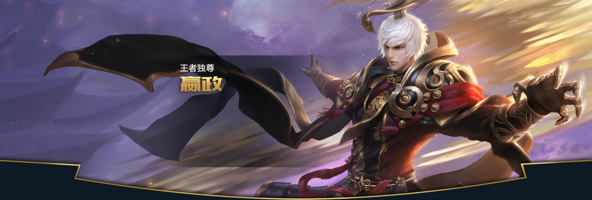 第2弹《王者荣耀英雄皮肤CG》竞技游戏154