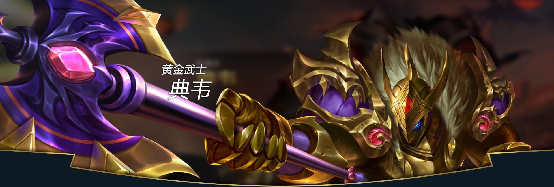 第2弹《王者荣耀英雄皮肤CG》竞技游戏64