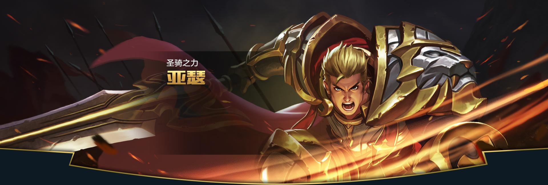 第2弹《王者荣耀英雄皮肤CG》竞技游戏50