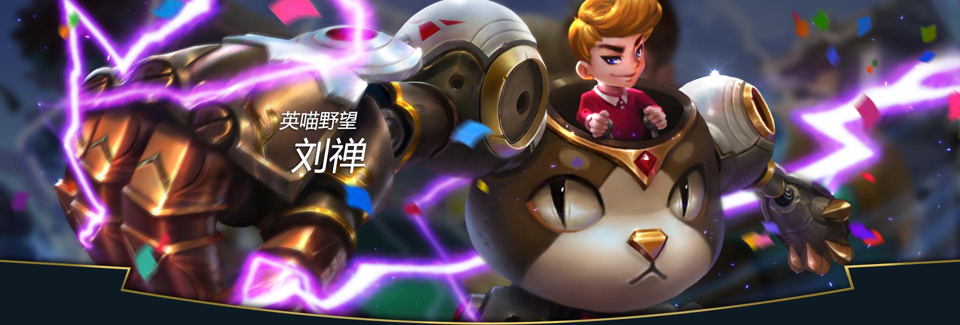 第2弹《王者荣耀英雄皮肤CG》竞技游戏138