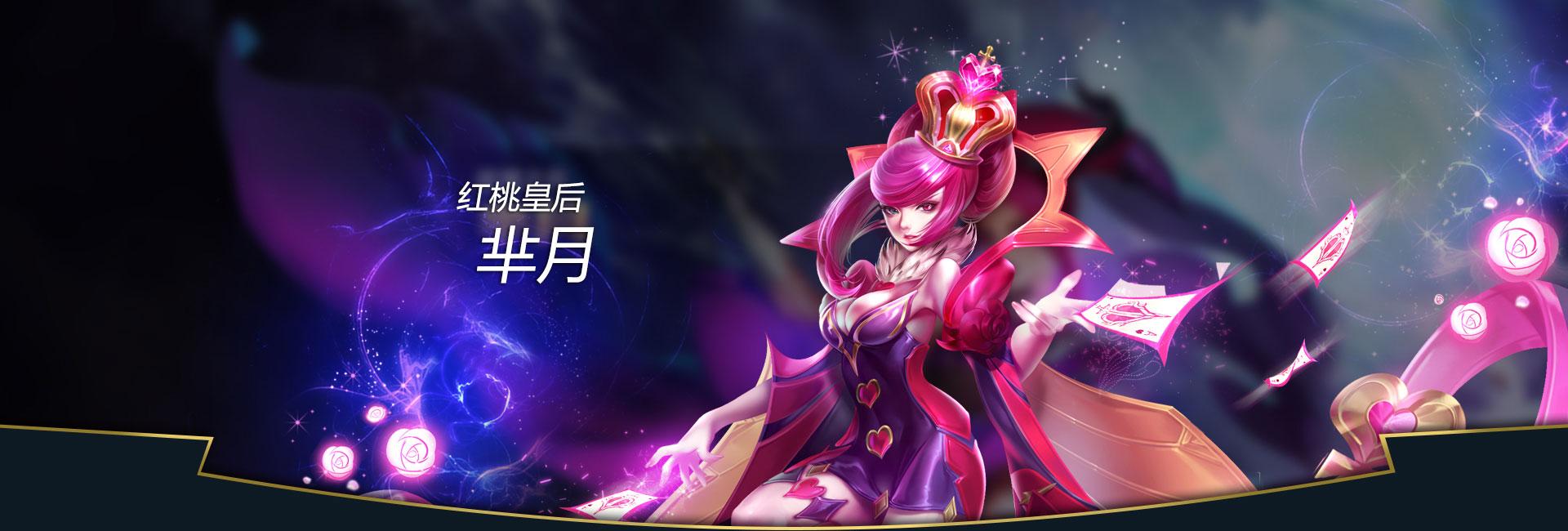 第2弹《王者荣耀英雄皮肤CG》竞技游戏121