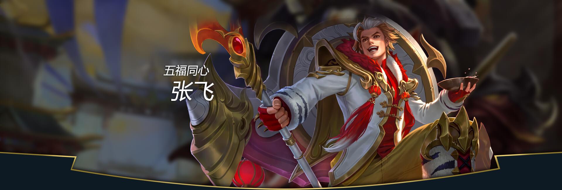 第2弹《王者荣耀英雄皮肤CG》竞技游戏115