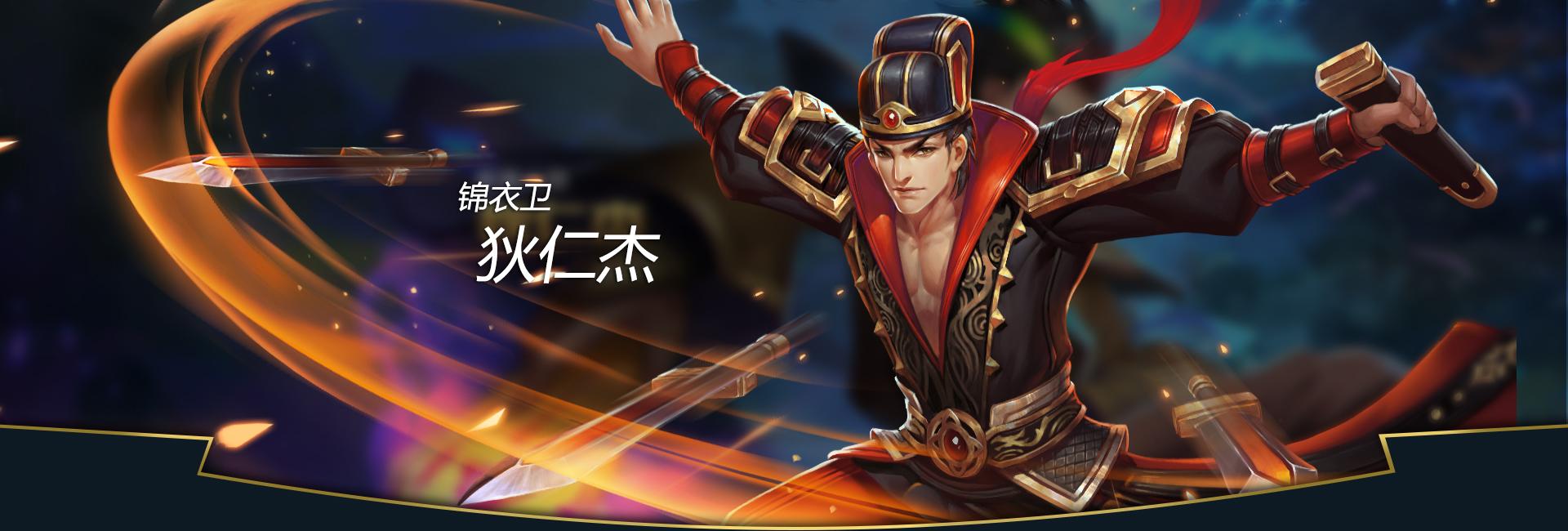第2弹《王者荣耀英雄皮肤CG》竞技游戏54