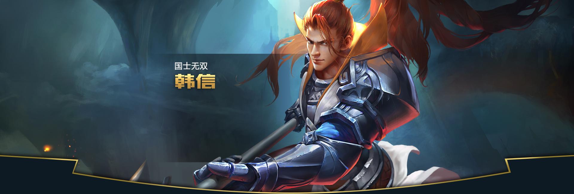 第2弹《王者荣耀英雄皮肤CG》竞技游戏136