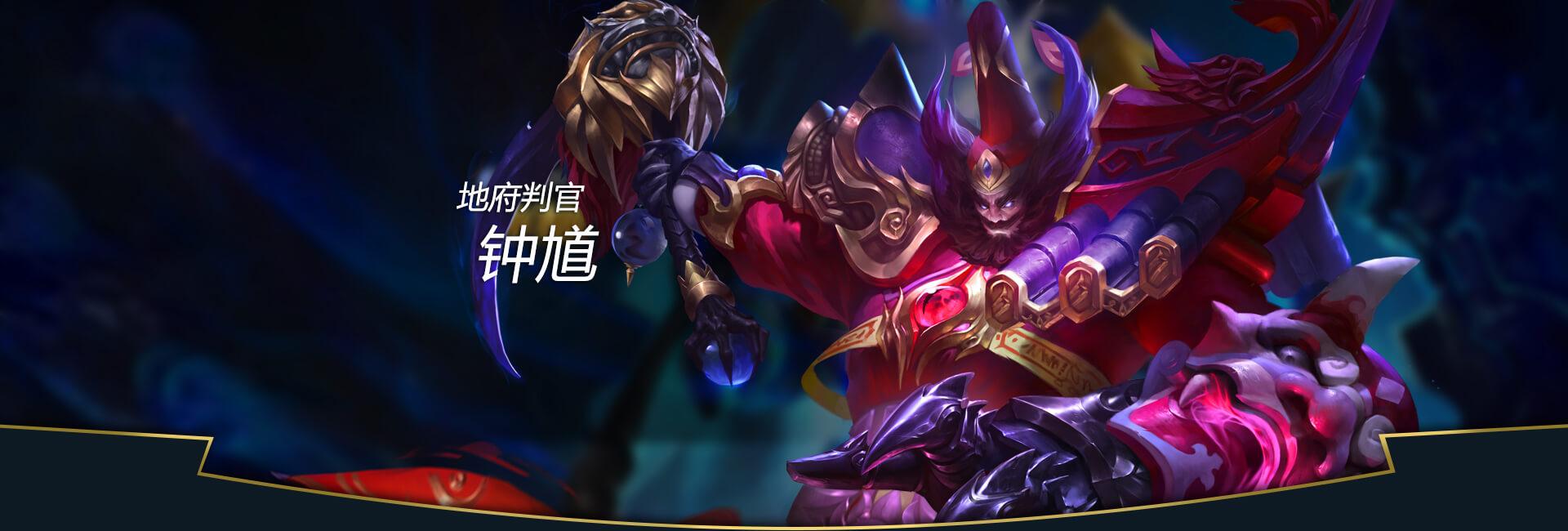 第2弹《王者荣耀英雄皮肤CG》竞技游戏149