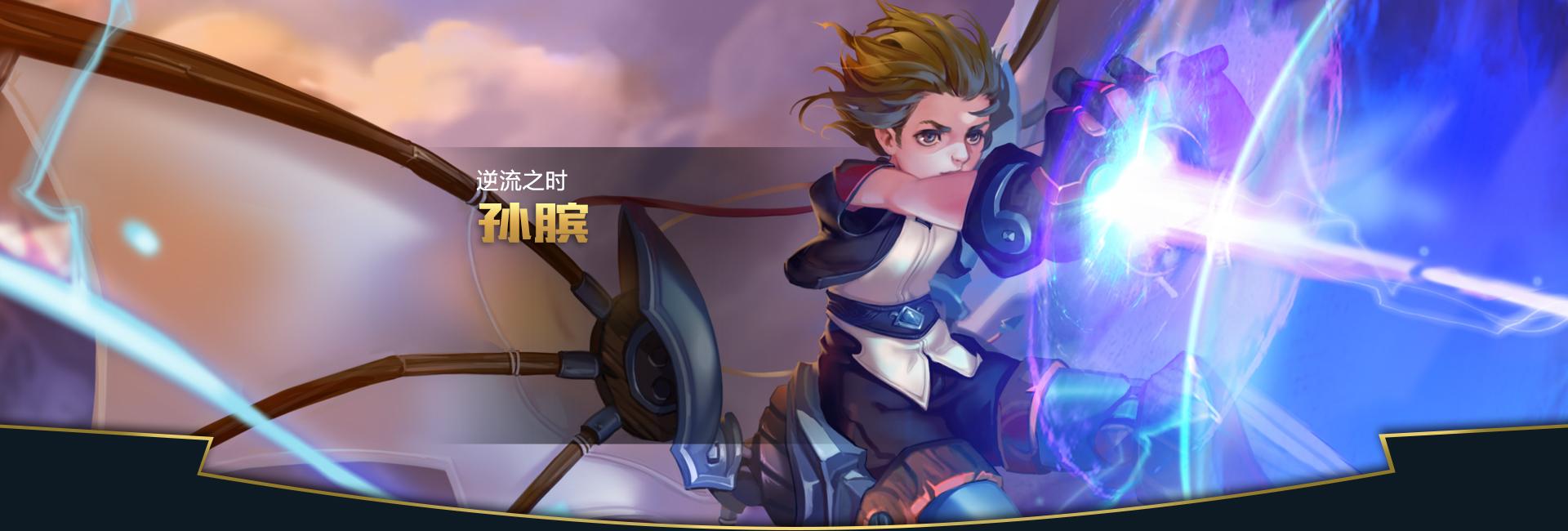 第2弹《王者荣耀英雄皮肤CG》竞技游戏87